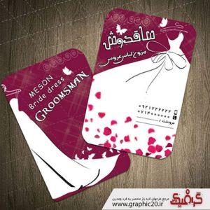 کارت ویزیت مزون لباس عروس لایه باز وقابل ویرایش