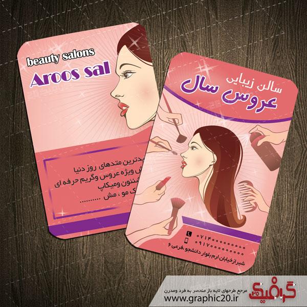 کارت ویزیت آرایشگاه زنانه لایه بازشیک ومدرن