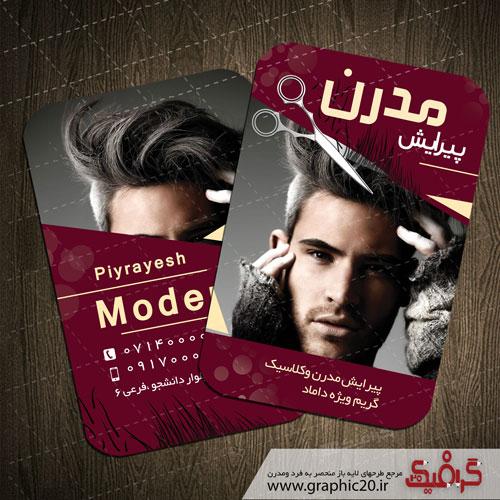 کارت ویزیت پیرایش مردانه لایه باز ومنحصر به فرد
