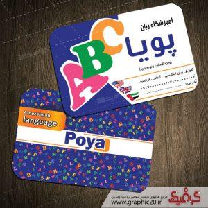 کارت ویزیت آموزشگاه زبان لایه باز وشیک