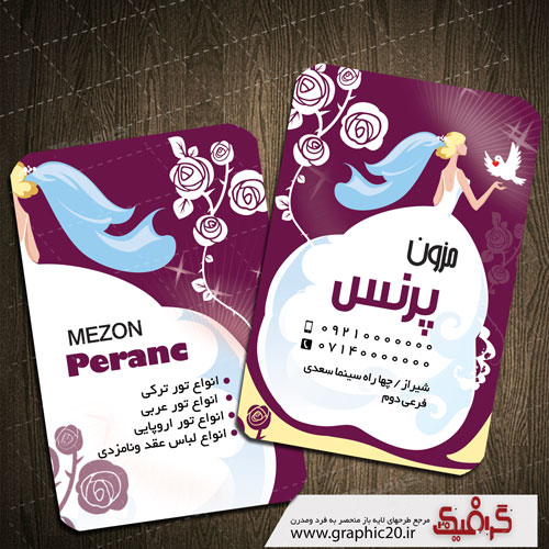 کارت ویزیت مزون لباس عروس لایه باز ومنحصر به فرد