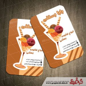 کارت ویزیت بستنی لایه باز وشیک