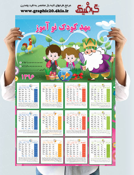 تقوی مهد کودک لایه باز 96 زیبا با طراحی اختصاصی عمونوروز