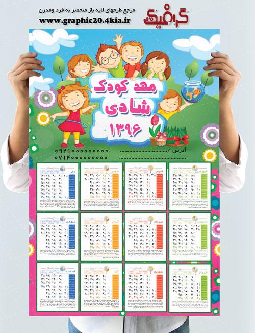 تقویم مهدکودک 96 لایه باز وشیک