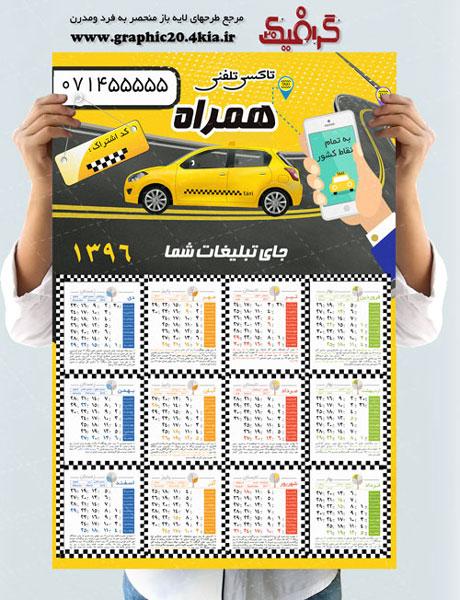 تقویم تاکسی 96 لایه باز وشیک