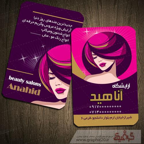 کارت ویزیت آرایشگاه زنانه لایه باز وشیک