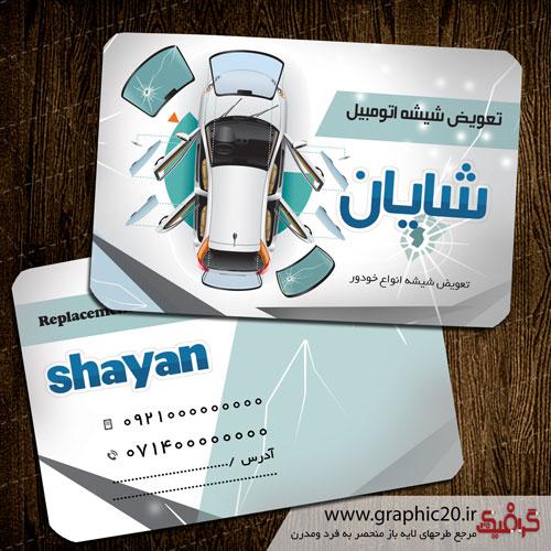 کارت ویزیت خدمات شیشه اتومبیل