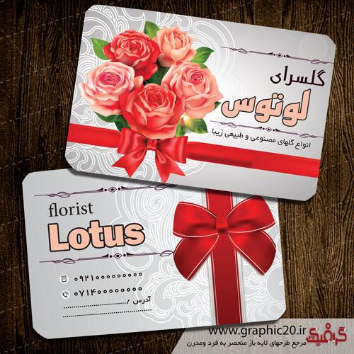 کارت ویزیت گل سرا لایه باز