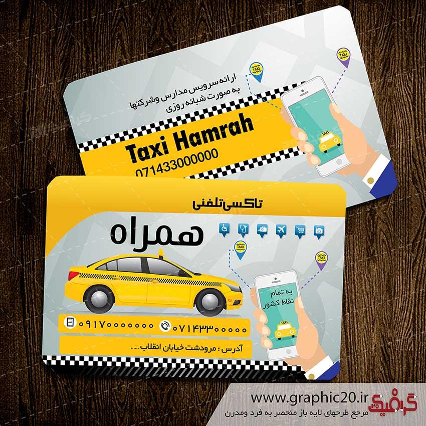 کارت ویزیت تاکسی لایه باز وشیک