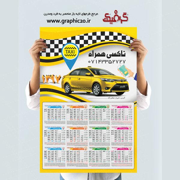 تقویم تاکسی 97