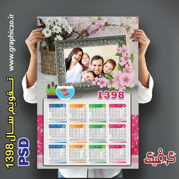 تقویم عکس 1398 لایه باز