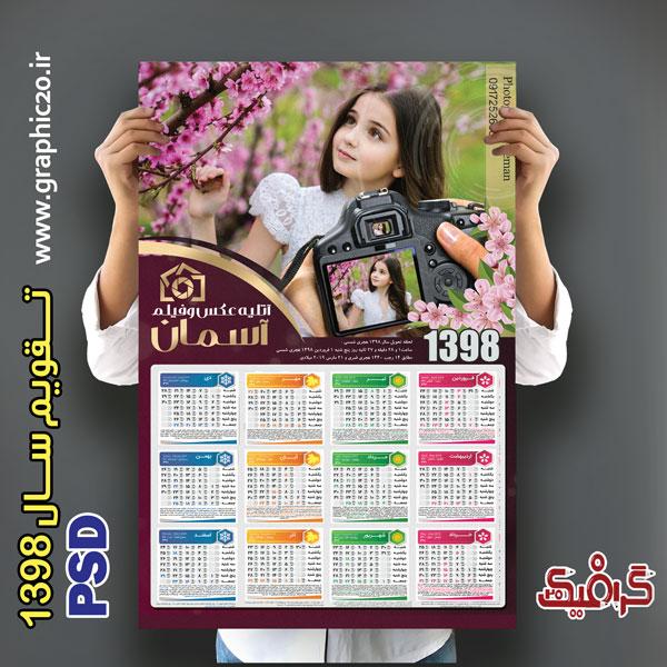 تقویم عکاسی 1398