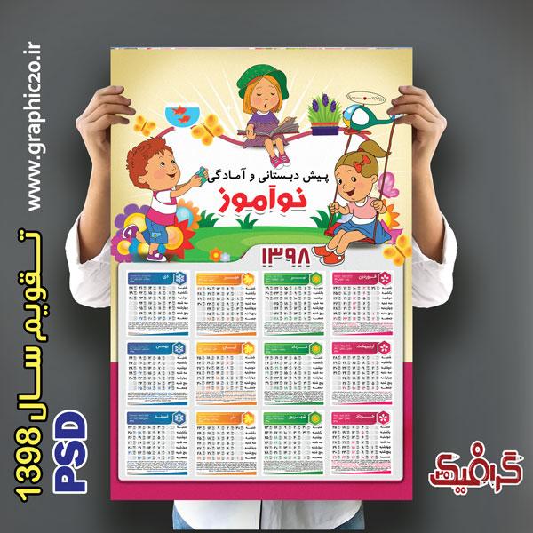 تقویم مهد کودک 98 لایه باز