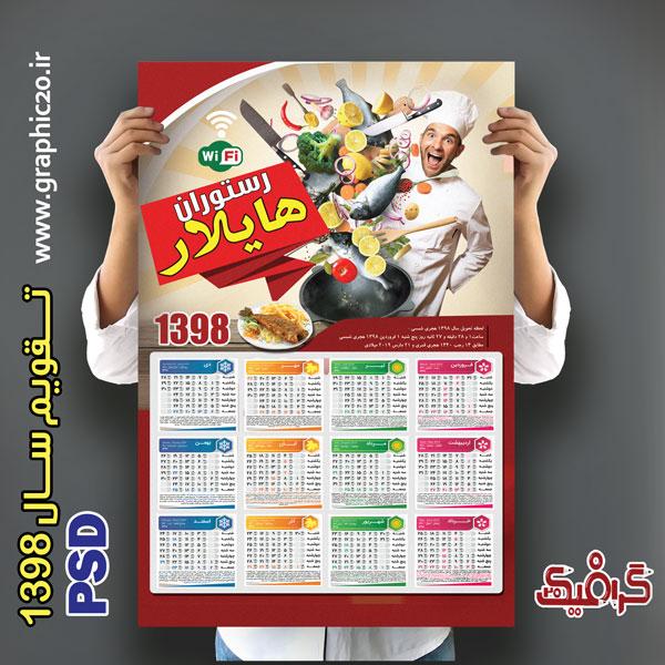 تقویم رستوران 1398