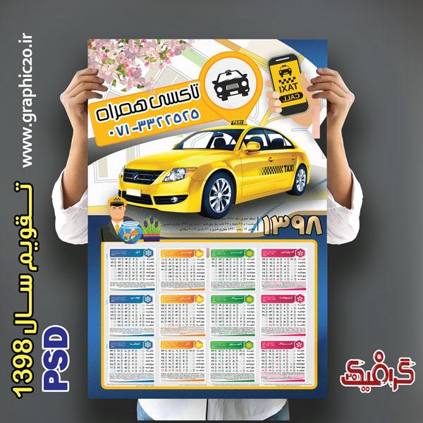 تقویم تاکسی 1398 لایه باز
