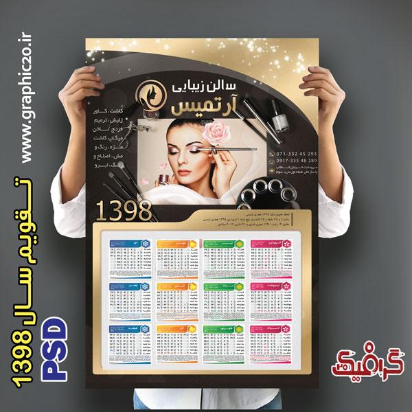 تقویم آرایشگاه زنانه 98