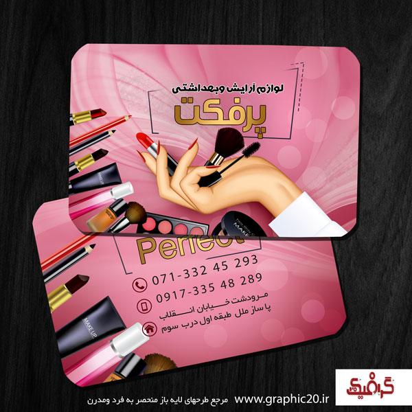 کارت ویزیت لواز آرایش وبهداشتی لایه باز