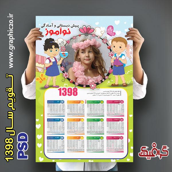 تقویم مهدکودک 98 فریم دار لایه باز