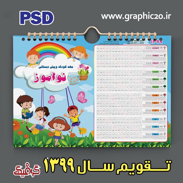 تقویم مهد کودک 1399 لایه باز