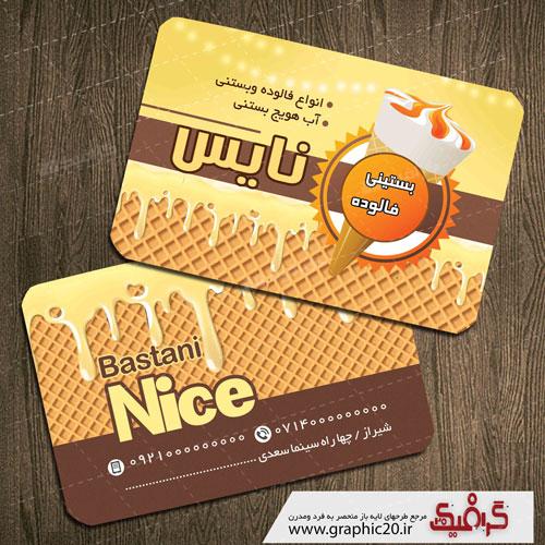 کارت ویزیت بستنی