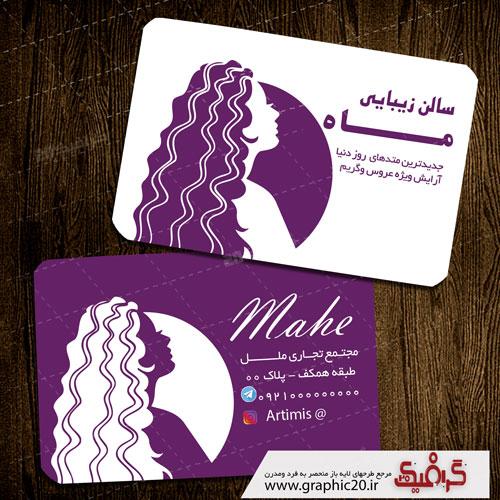 کارت ویزیت آرایشگاه زنانه PSD