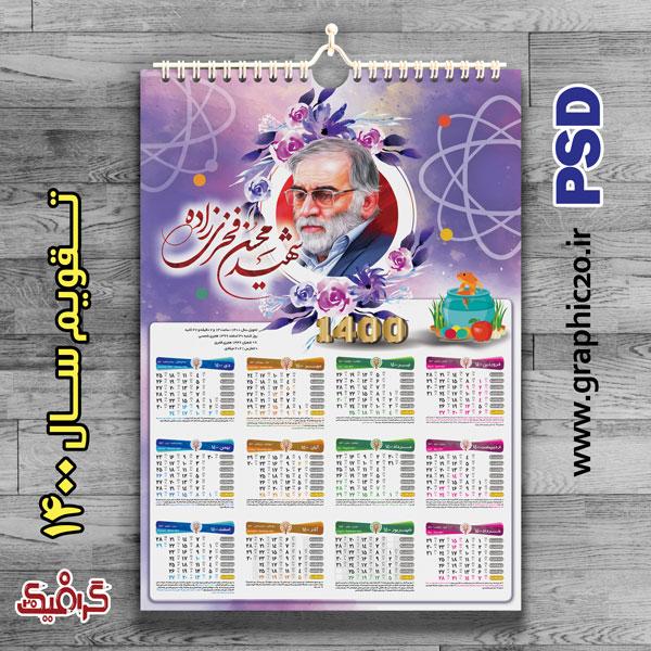 تقویم دیواری سال 1400 شهید محسن فخری زاده
